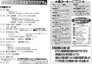 中央舞台プログラム
