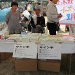 書籍販売コーナー